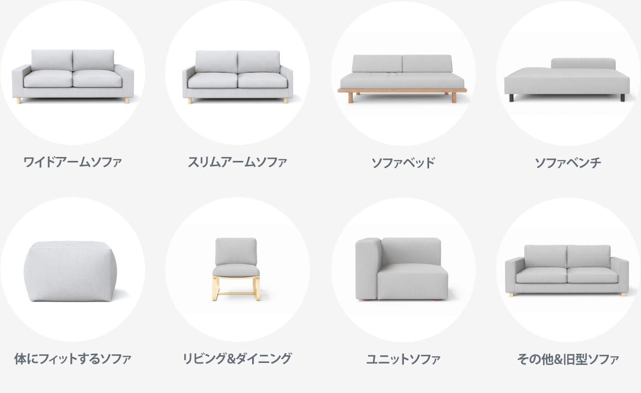 Comfort Works Muji Sofa Covers Models